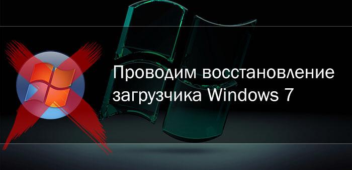 Проводим восстановление загрузчика Windows 7