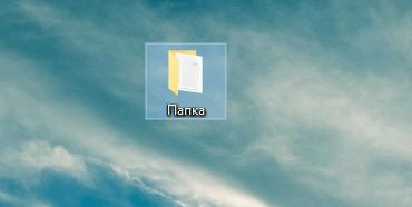 Что такое файл и папка и как с ними работать