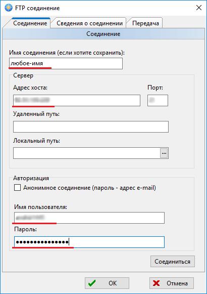 Что такое FTP и как подключиться по FTP