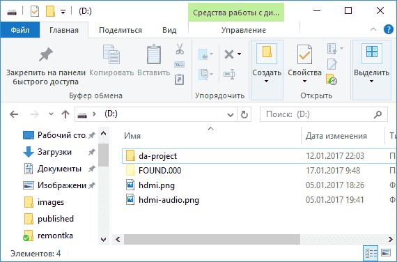Папка FOUND.000 и файл FILE0000.CHK
