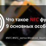 NFC функция в телефоне — что это и в чём особенность