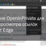 Расширение OpenInPrivate для частного просмотра ссылок в Microsoft Edge
