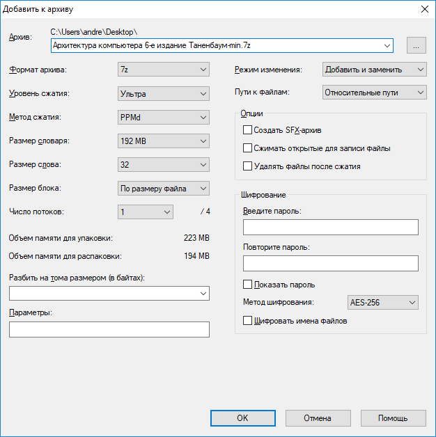Как быстро сжать PDF файл онлайн