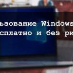 Использование Windows 10 S бесплатно и без риска