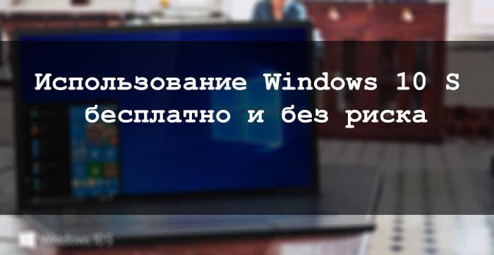Использование Windows 10 S
