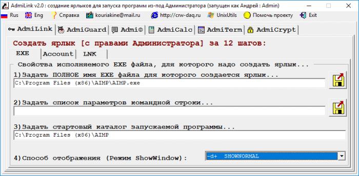 Запуск от имени администратора любой программы