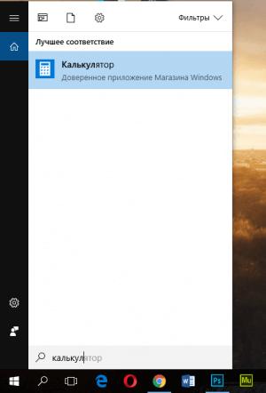 Почему не работает калькулятор Windows 10