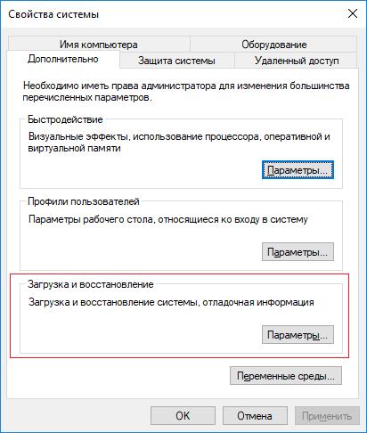 Что такое дамп памяти и как его включить на Windows 10