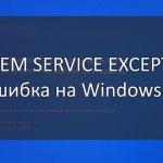 SYSTEM SERVICE EXCEPTION – ошибка на Windows 10