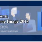 Возможности Acronis True Image 2018