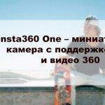 Insta360 One – миниатюрная камера с поддержкой 4К и видео 360