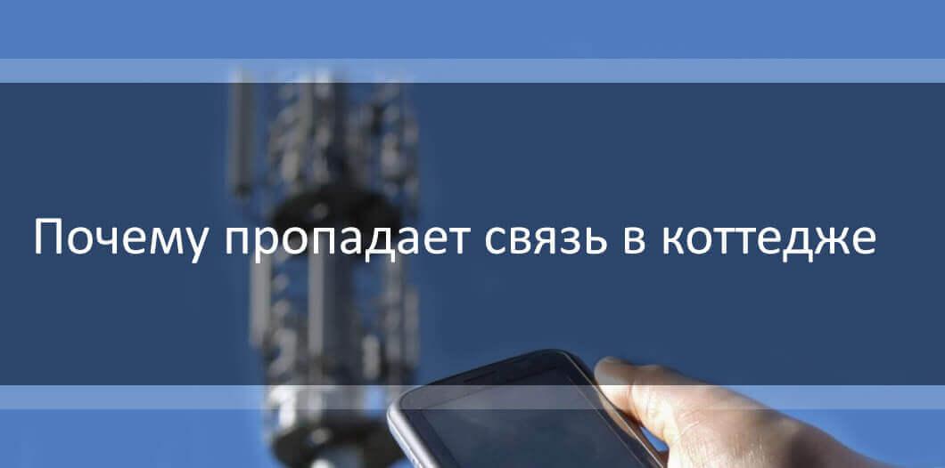 Усиление сотовой связи в коттедже и любом доме