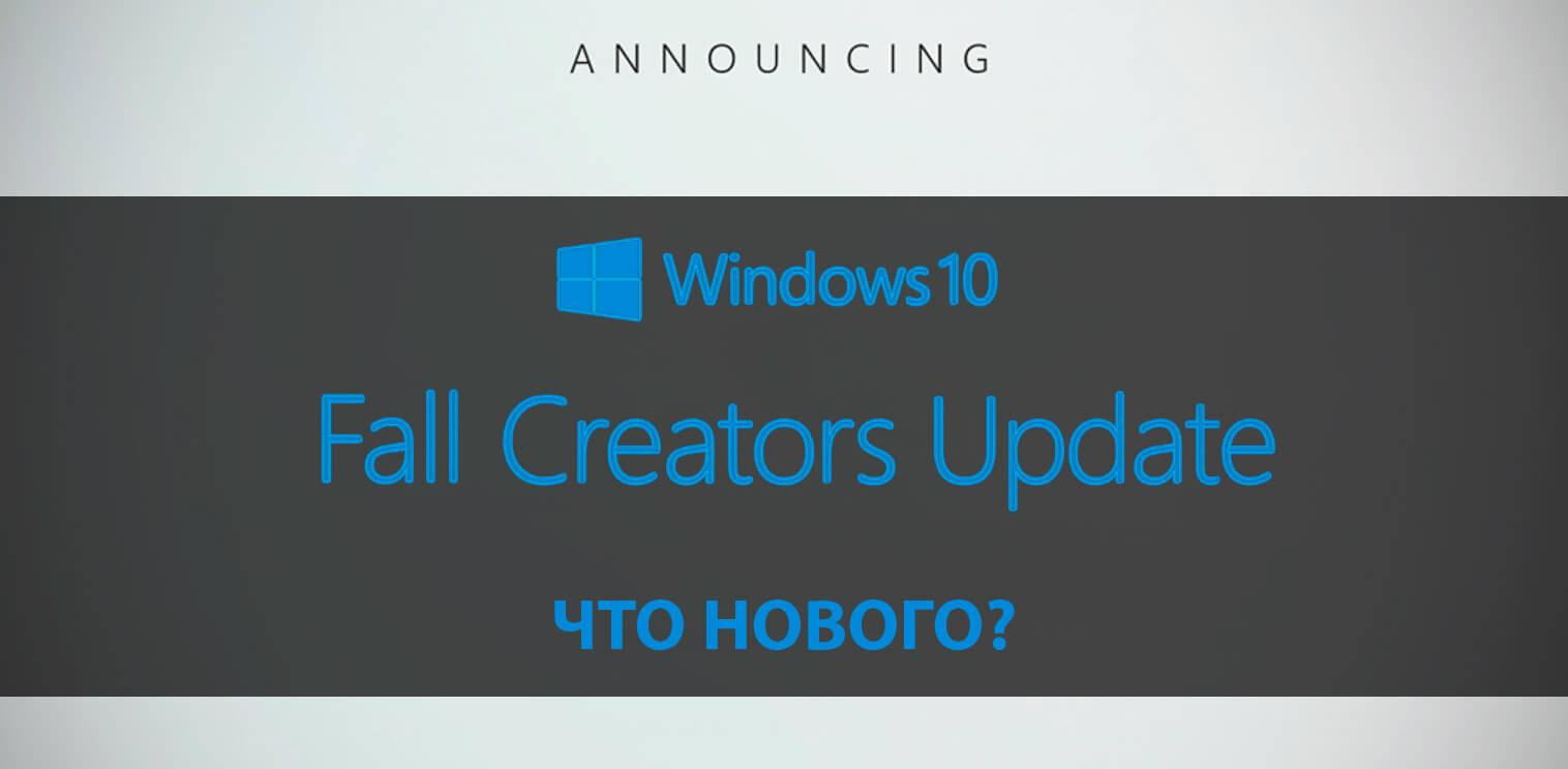 Windows 10 Fall Creators Update – что нового в обновлении