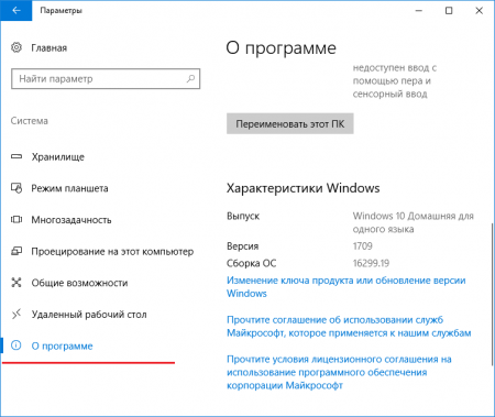 Узнаем номер сборки Windows 10 на устройстве