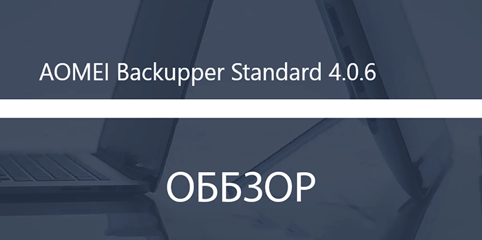 AOMEI Backupper Standard – утилита для резервного копирования