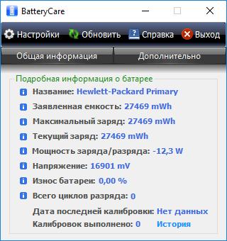 Батарея подключена и не заряжается у ноутбука