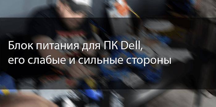 Блок питания для ПК Dell
