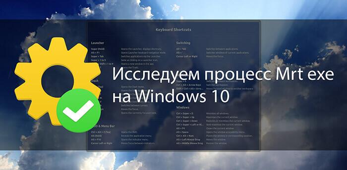 Исследуем процесс Mrt exe на Windows