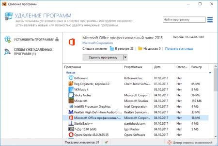 Как провести оптимизацию Windows с помощью Reg Organizer