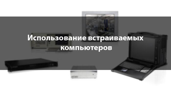 Использование встраиваемых компьютеров