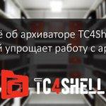 Всё об архиваторе TC4Shell, который упрощает работу с архивами