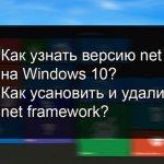 Как узнать версию net framework на компьютере с Windows 10