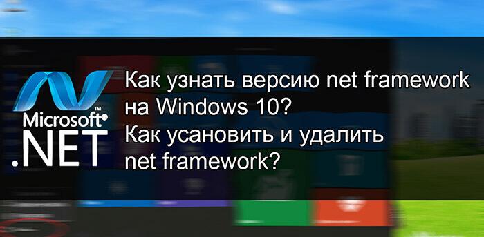 Как узнать версию net framework на Windows 10