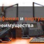 IP- телефония и виртуальная АТС: преимущества