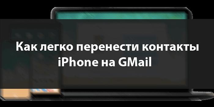Как легко перенести контакты iPhone на GMail