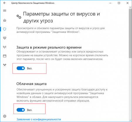 «Узел службы: локальная система» грузит систему