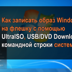 Как записать образ Windows 7 на флешку
