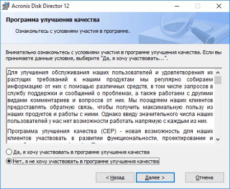 Обзор Acronis Disk Director 12