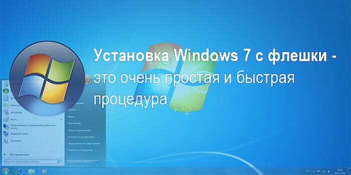 Как осуществляется быстрая установка Windows 7 с флешки