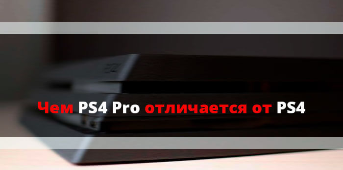 Чем PS4 Pro отличается от PS4