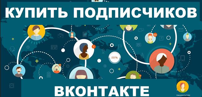 Где купить реальных подписчиков ВКонтакте не очень дорого