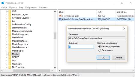 Включение файловой системы REFS с помощью реестра