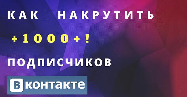 Накрутка подписчиков в группу ВК за деньги – 10000 участников