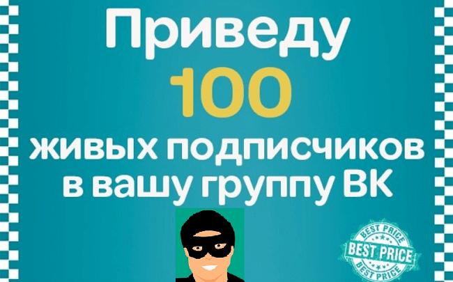 Где купить участников группы ВКонтакте недорого - сервисы и цены