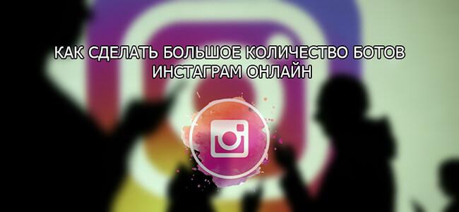 Как сделать большое количество ботов Инстаграм онлайн