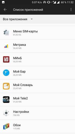 Как почистить Android от мусора и ненужных файлов?