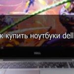 Как купить ноутбуки dell б/у