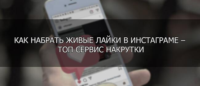 Как набрать живые лайки в Инстаграме – ТОП сервис накрутки