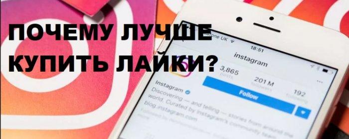 Где купить живые и русские лайки в Инстаграме дёшево
