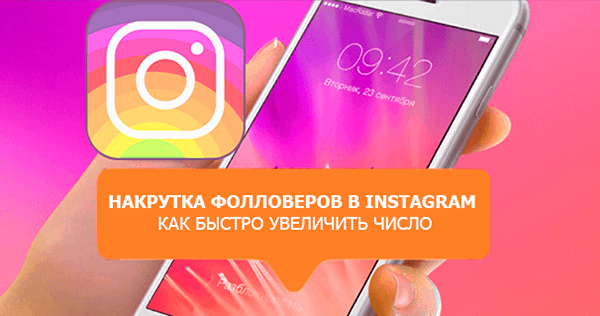 Накрутка фолловеров в Instagram – как быстро увеличить число