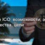 Создание ICO: возможности, этапы, преимущества, цели