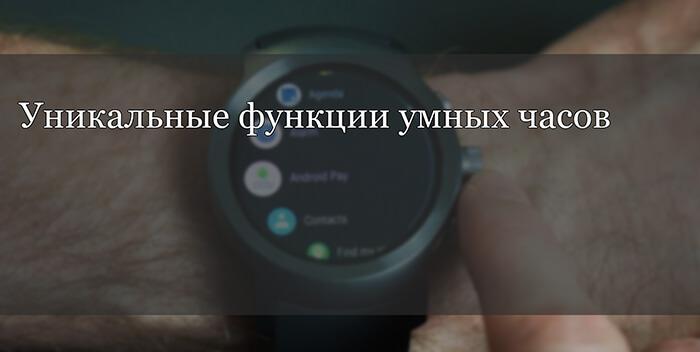 Уникальные функции умных часов