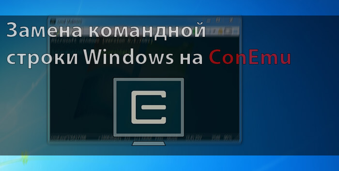 Замена командной строки Windows на ConEmu