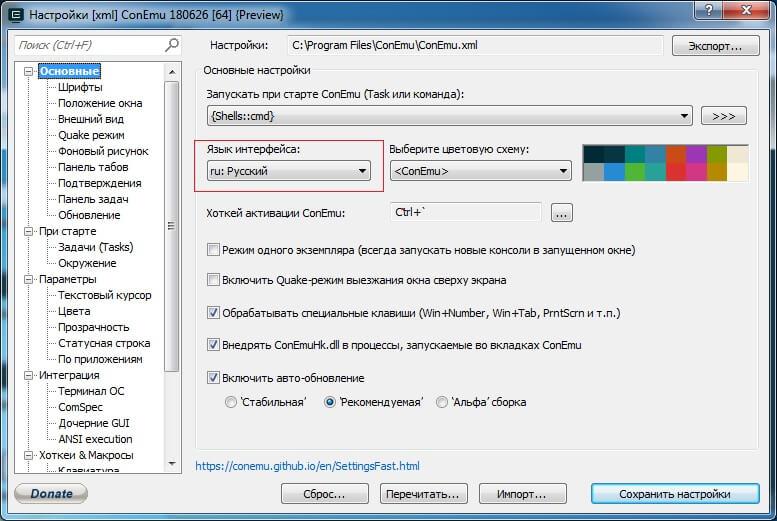 Замена командной строки Windows на терминал ConEmu