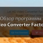 Обзор программы HD Video Converter Factory Pro