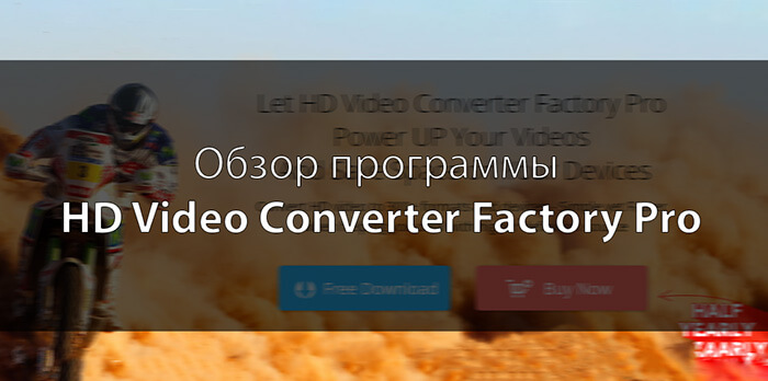 Обзор программы HD Video Converter Factory Pro